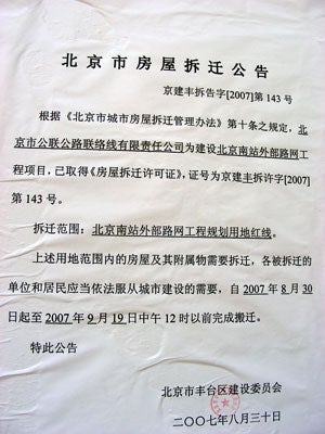 Official notice from Bejing's Fengtai District