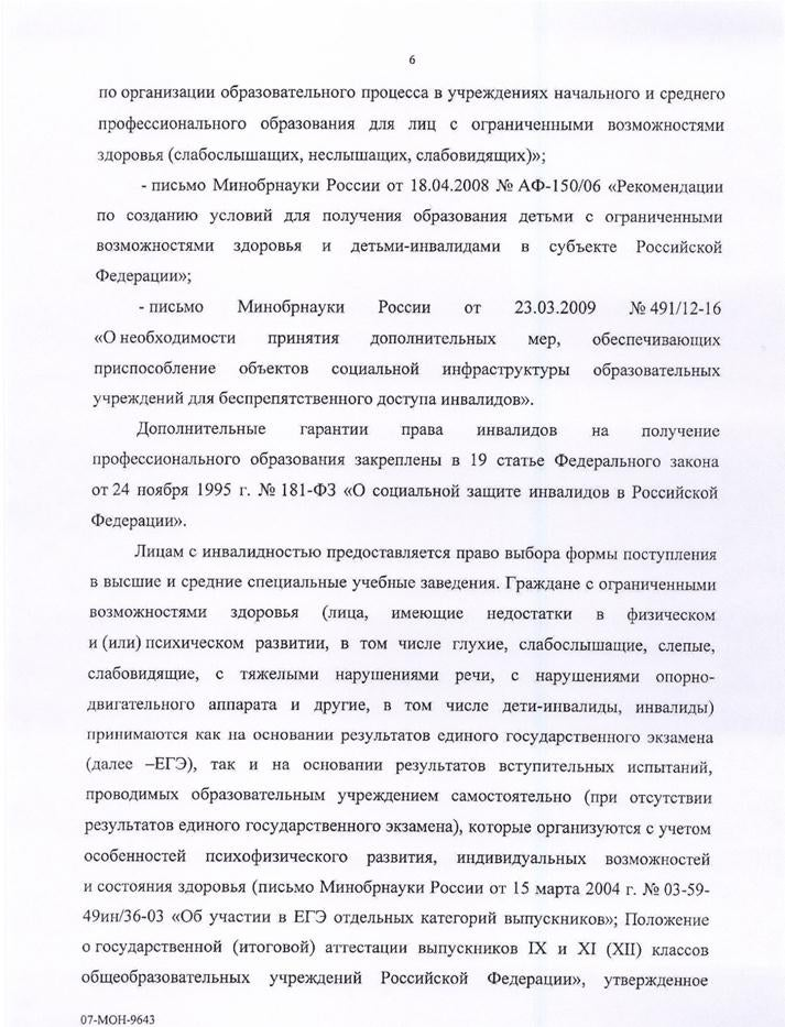 Время работы судебного пристава ленинского района г астрахани петровой а и