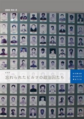 忘れられたビルマの政治囚たち