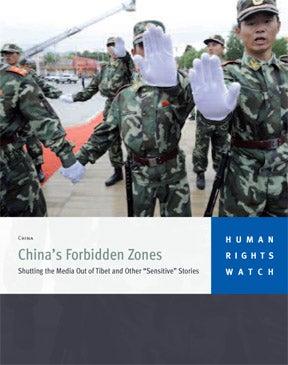 中国的禁域