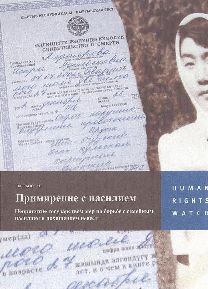 Кыргызстан: Примирение с насилием