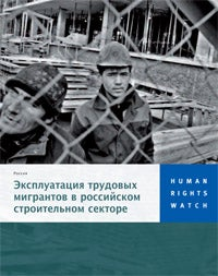 Эксплуатация трудовых мигрантов в российском строительном секторе