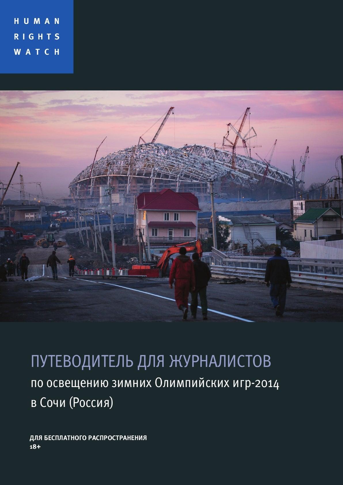 Руководство для журналистов по освещению зимних Олимпийских игр-2014 в Сочи
