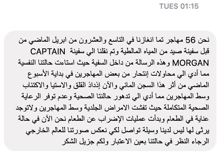Screenshot of a Facebook message sent to Alarm Phone, a hotline for people in distress at sea, by a man saying he is being detained on the Europa II boat by Maltese authorities.