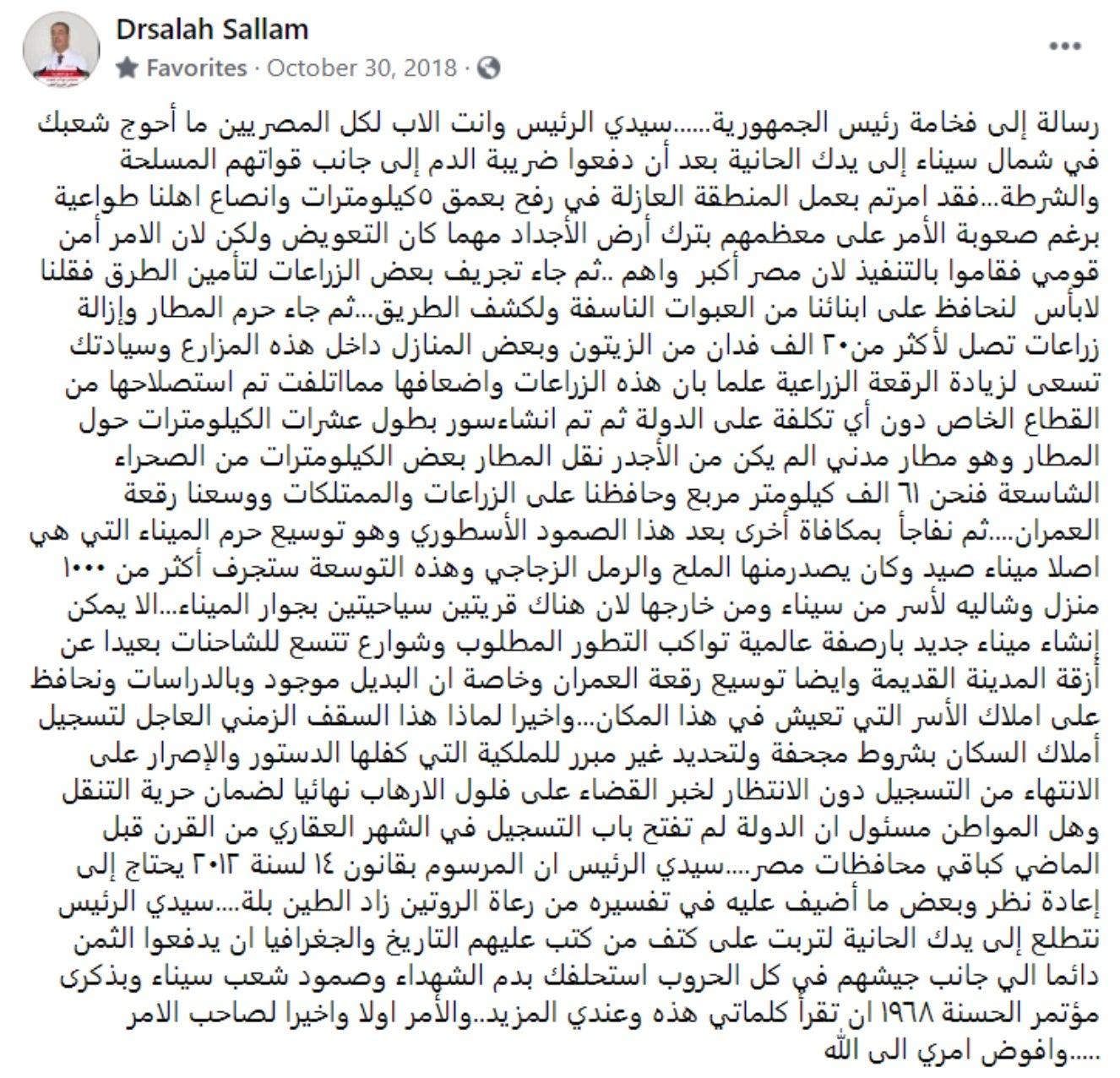 """عضو """"المجلس القومي لحقوق الإنسان"""" صلاح سلام على فايسبوك"""