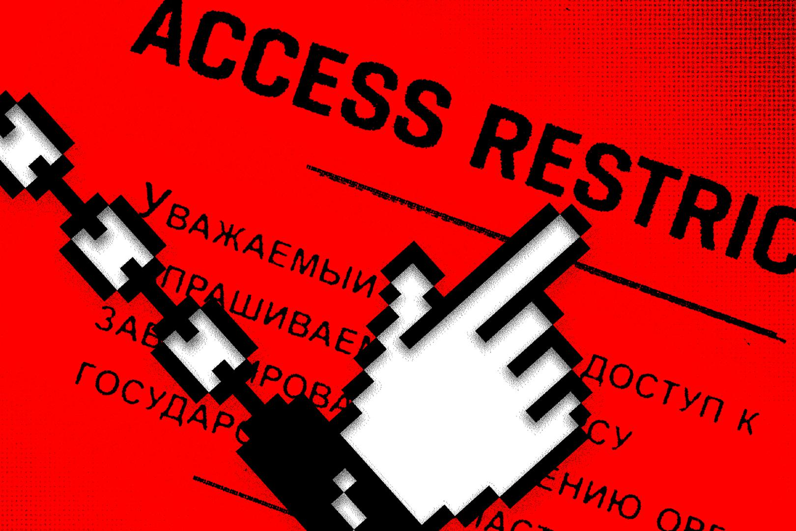 An illustration depicting a small pointer (for a mouse) chained as it scrolls over a Russian website.