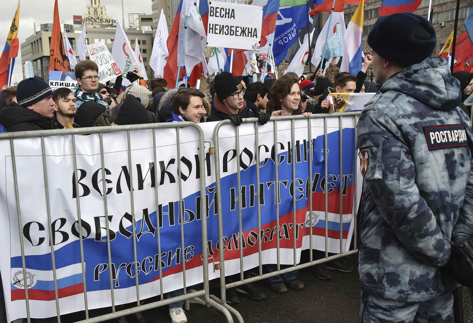 Протест против изоляции Рунета (российского интернета) в Москве 10 марта 2019.