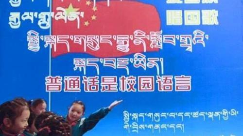 Tibetan-Medium Schooling Under Threat | HRW