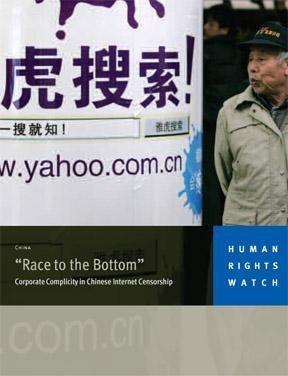 中国: 検閲に対するマイクロソフ...