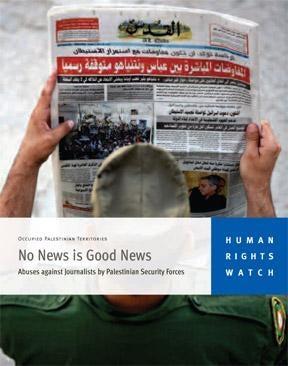 ヨルダン川西岸/ガザ地区:ジャーナリストに対する暴力・嫌がらせ