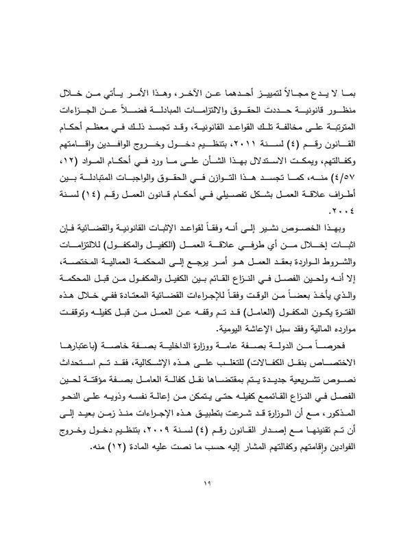 حماية العمالة الوافدة في قطر قبل كأس العالم لكرة القدم 2022 Hrw