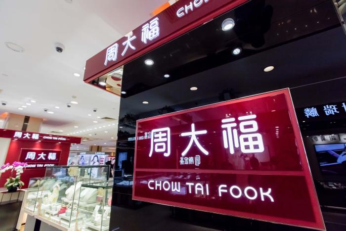 "A sign outside a jewelry store that reads ""Chow Tai Fook"""