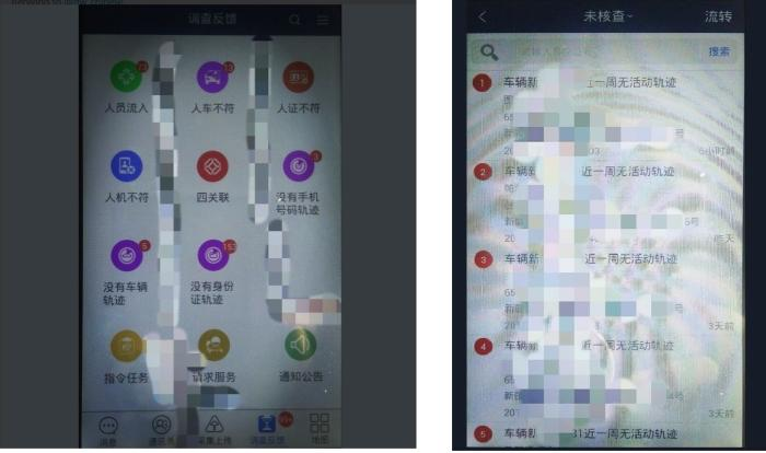 Screenshots of the app made by a Xinjiang official showing the interface when populated with data (left), and alerts from the IJOP requiring that the official investigate individuals flagged by the system (right).