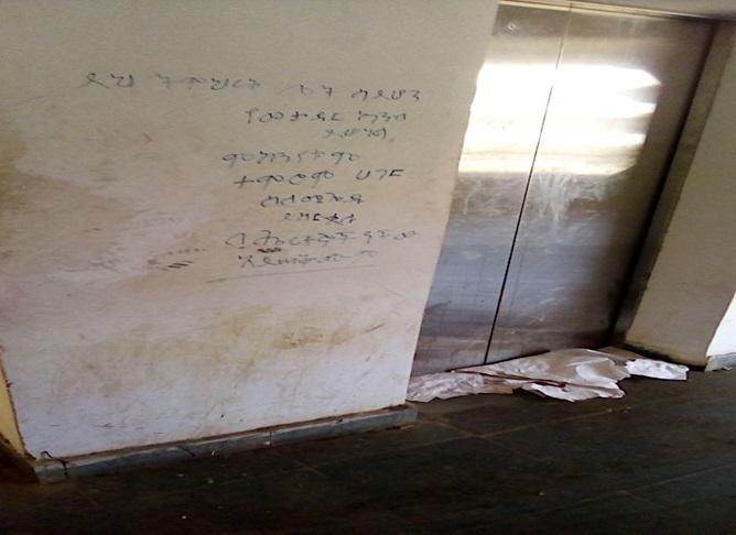 Graffiti on the wall of Atse Yohannes high school in Mekelle, Tigray.