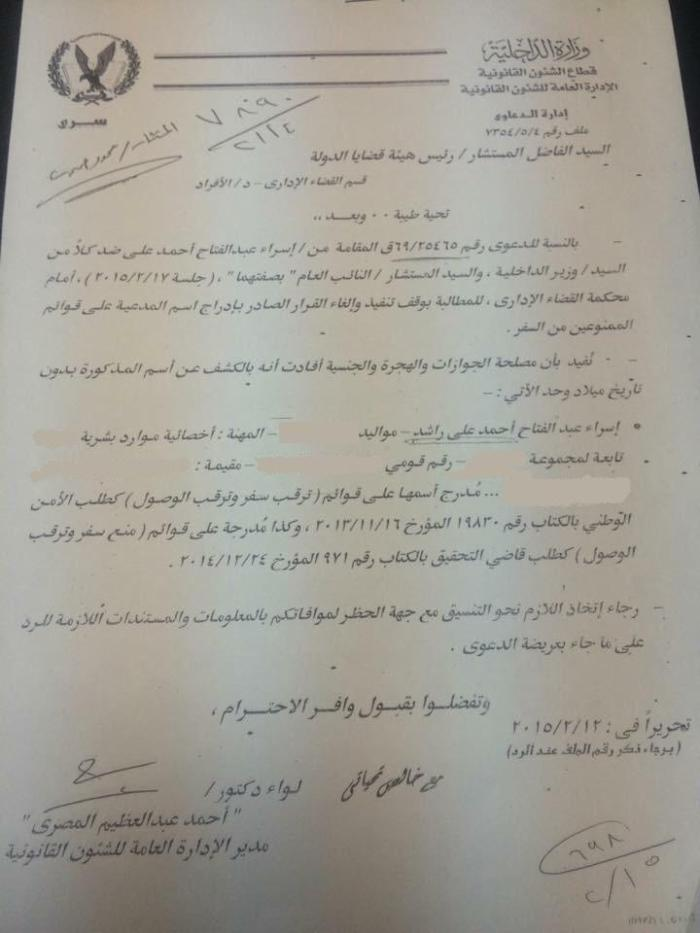 المصريون يواجهون منعا واسعا من السفر Human Rights Watch