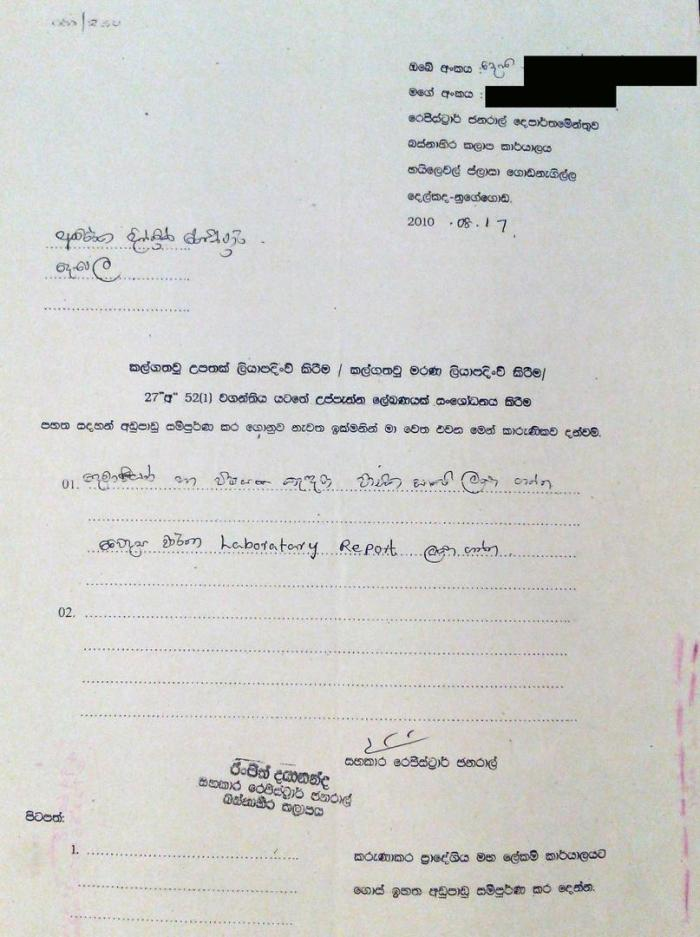 Original version of a rejection letter Krishan received from the Registrar General's Department in response to his application to change the gender marker on his birth certificate.