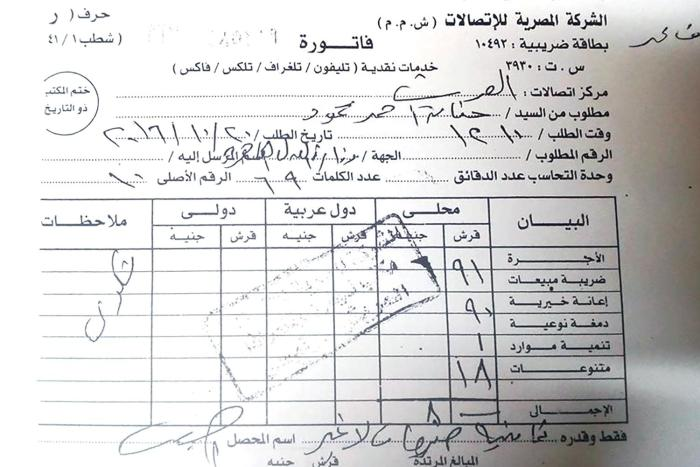 The family of Rashid said they sent a telegram to the prosecutor general on October 30, 2016, two weeks after his arrest, to find out what had happened to him. A receipt they provided to Human Rights Watch shows the handwritten date and a stamped serial n