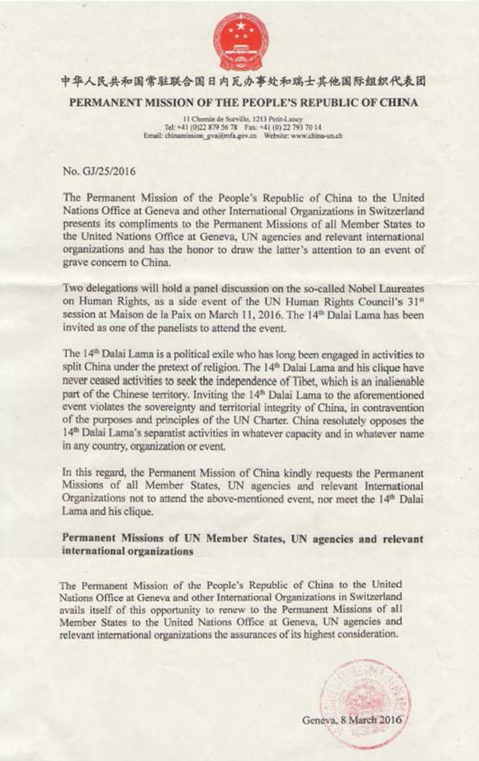 "Document titled ""Permanent Mission of the People's Republic of China"""