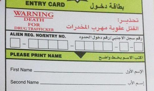 Copy of a Saudi landing card