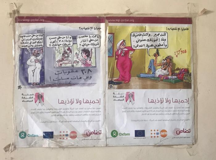 Awareness-raising poster in Arabic on gender-based violence by Sisterhood is Global Institute Jordan, sponsored by the UN Population Fund, the European Union and Oxfam displayed at a support center for women and girl survivors of gender-based violence.