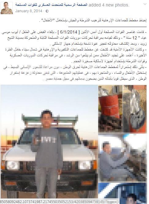Pictures of a child detainee the army posted on its official Facebook account. The army claimed that they arrested children whom the militants were recruiting to spy on the army. Several former detainees told Human Rights Watch they saw children inside ar