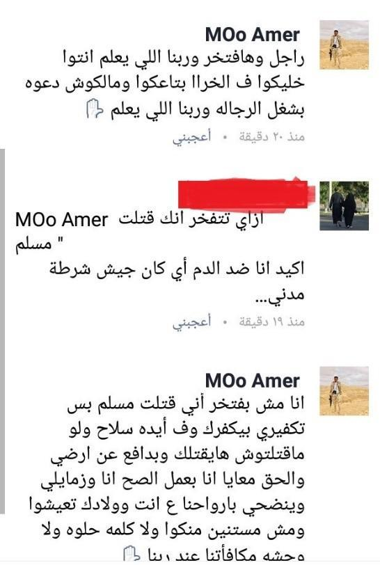 A screenshot sent by an activist to Human Rights Watch that showed statements posted on May 8, 2018, on Facebook by an Egyptian army officer apparently confirming his participation in an extrajudicial killing of a child.