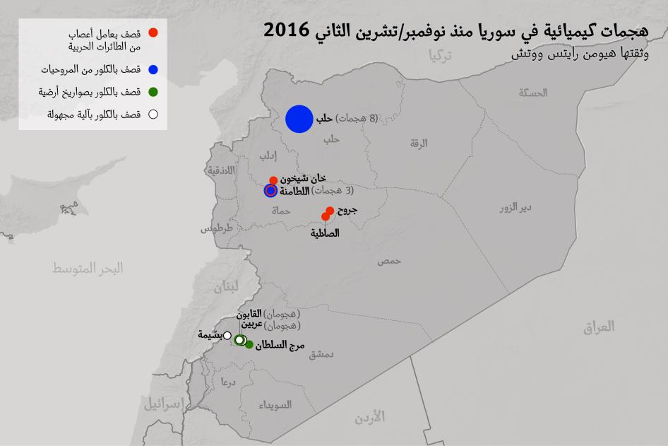 Map of Chemical Attacks in Syria since November 2016-AR