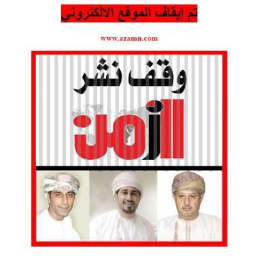 Oman: Journalists Sentenced Over Articles Alleging Corruption