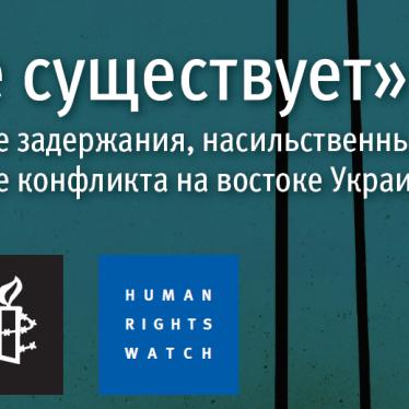 Украина: Произвольные задержания и пытки на востоке