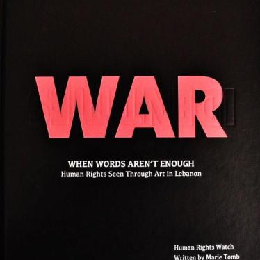 لبنان: الفن لتعزيز حقوق الإنسان