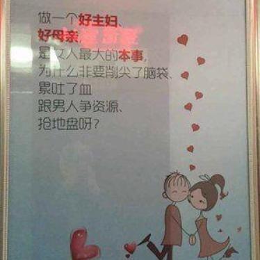 """中国要求女人""""回家过好日子"""""""
