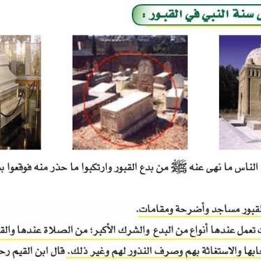 Saudi Arabia: Religion Textbooks Promote Intolerance