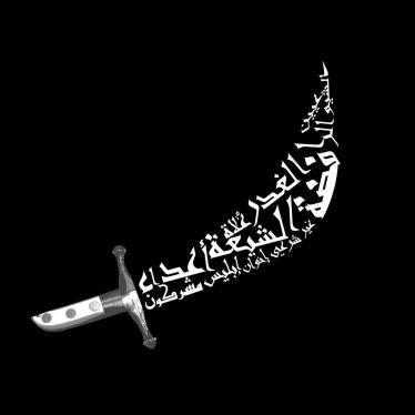 السعودية: خطاب الكراهية الرسمي يستهدف الأقليات