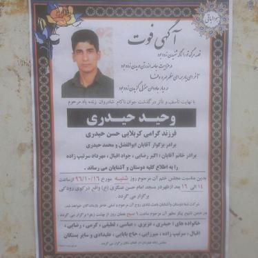 إيران: وفاة محتجين محتجزين تثير مخاوف من سوء المعاملة