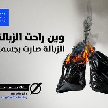 لبنان: حملة لإنهاء أزمة النفايات