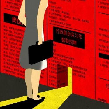 Chine : Des offres d'emploi discriminatoires à l'égard des femmes
