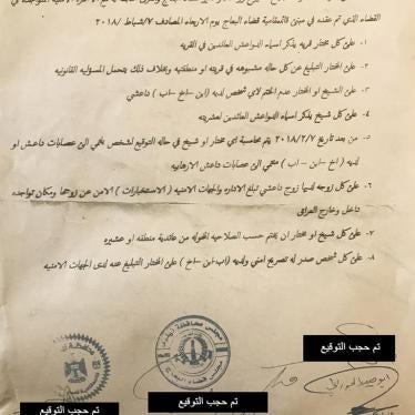 """العراق: قوات محلية تعاقب عائلات المشتبه في انتمائهم إلى """"داعش"""""""
