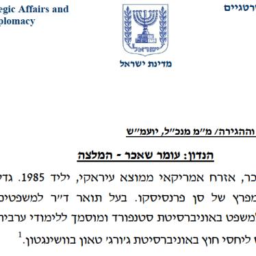 ישראל הורתה על גירושו של נציג ארגון Human Rights Watch