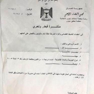 العراق: وكالة استخبارات تعترف باحتجاز المئات رغم نفيها السابق
